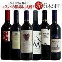 ソムリエ厳選赤ワイン6本飲み比べ 送料無料 赤 ワインセット wine ギフト プレゼント ワイン 赤ワイン 750ML r-41288 …