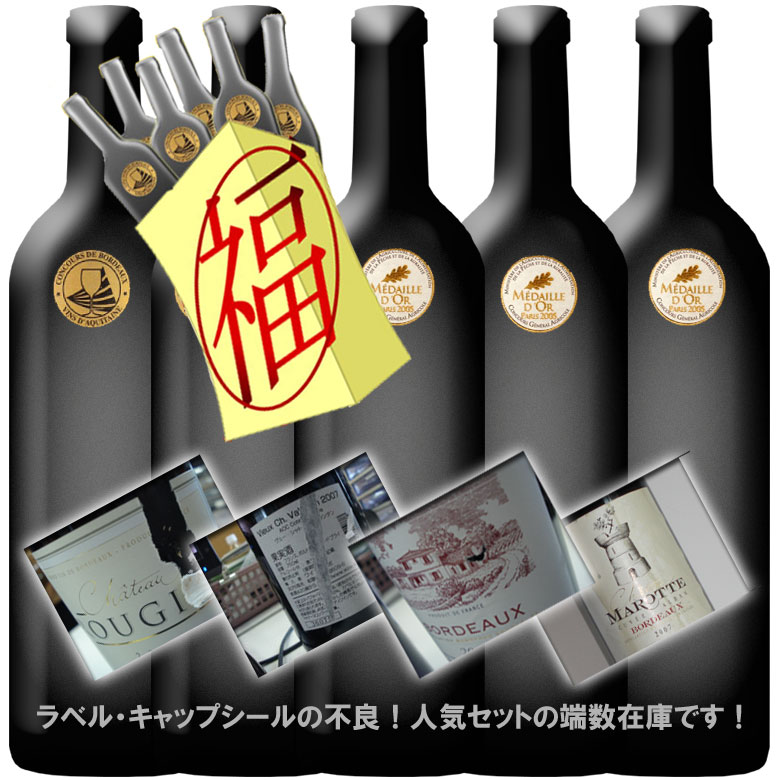 【福袋】訳あり 福袋 金賞受賞ワイン6本セット 色が選べます 人気セットのバックナンバー 良品あり 理由はさまざま 全て金賞受賞6本
