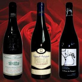 歴史・技・情熱産まれの個性堪能ローヌ3種 第2弾 ワイン セット wine