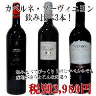 大人気品種カベルネ・ソーヴィニヨン!赤ワイン3本セット