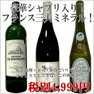 豪華シャブリ入り!フランス3大ミネラル体感!白ワイン3本セット