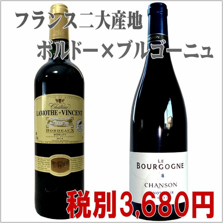 フランスの二大産地の特徴を知りたい!ボルドー&ブルゴーニュ2本セット ワイン セット 赤 赤ワイン ワインセット bordeaux wine【ワイン 10P05Dec15】