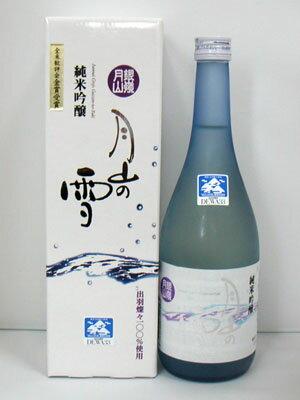 月山の雪 純米吟醸酒 720ml【山形】【銀嶺月山】