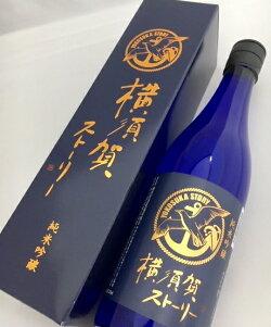 横須賀ストーリー純米吟醸720ml