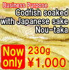 【Business Purpose】 Using Japanese sake brand which made in Niigata prefecture, Nou-taka★Codfish soaked with Japanese sake 230g is now only \1000!