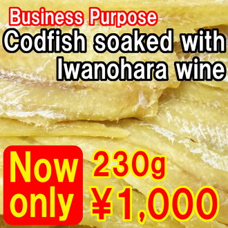 【Business Purpose】Using Iwanohara wine ★ Codfish soaked with wine 230g is now only \1000!