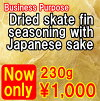 【Business Purpose】Dried skate fin seasoning with Japanese sake 230g is now only ¥1000!