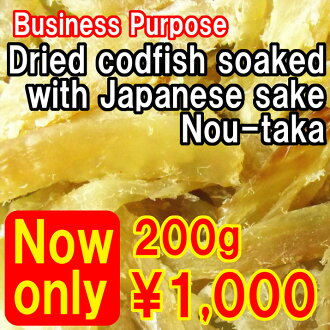 【Business Purpose】 Using Japanese sake brand which made in Niigata prefecture, Nou-taka★Dried codfish soaked with Japanese sake 200g is now only \1000!