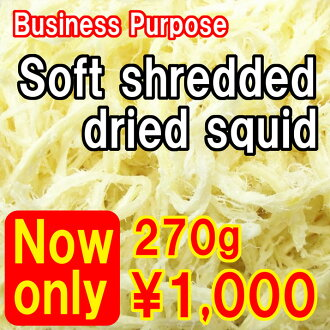 【Business Purpose】 Soft shredded dried squid 270g is now only ¥1000!