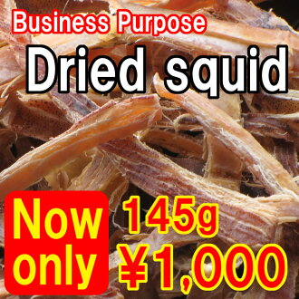 【Business Purpose】Dried squid 145 g is now only \1000!