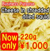 【Business Purpose】 Cheese in shredded dried squid  220g is now only ¥1000!