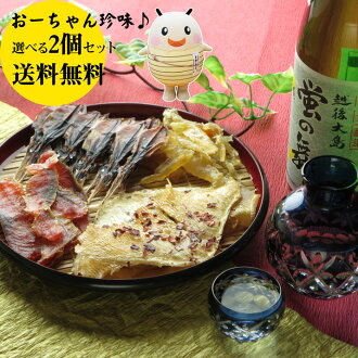 "Drunken Fist! You-Chan delicacy! used Niigata Joetsu Oshima sake ""fireflies dance'! 2 pieces your sake soaked sea produced delicacies set ★ 1000 yen campsites! P16Sep15"