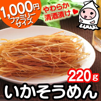 It is 1,000 yen with cuttlefish complying noodles 260 g made with use of Niigata famous sake ability hawk ★ refined sake! I do a delicacy snacks cuttlefish