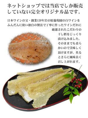 ワイン漬鱈