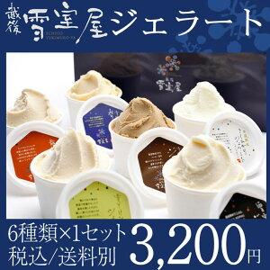 【数量限定】越後・雪室屋ジェラート6種アソートギフト雪室コーヒーアイスこしひかりアイス味噌アイス蕎麦アイス棒茶アイス醤油アイスの6種類セット梱包状態