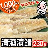 【業務用】清酒漬鱈