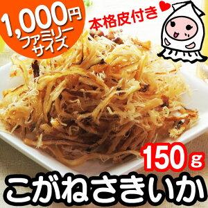 【業務用】こがねさきいか150gで1000円!いかさきするめさきおつまみ珍味イカ