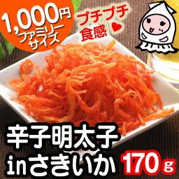 芥末明太子in sakiika 170g 1000日圆! 有,買,傘來,撕掉烏賊烏賊下酒菜美味