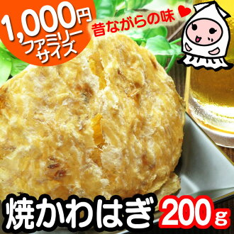 【Business Purpose】 Grilled filefish 200g is now only \1000!