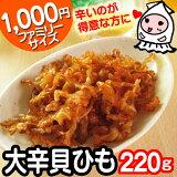 【業務用】大辛帆立貝ひも1000円!/ホタテ/おつまみ/珍味