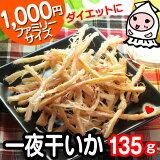 【業務用】一夜干するめさき135gで1000円!/おつまみ/珍味