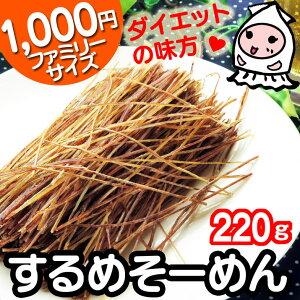 【業務用】するめそーめん1000円!/おつまみ/珍味