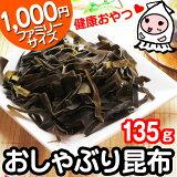 【業務用】おしゃぶり昆布135gで1000円!/こんぶ/おつまみ/珍味