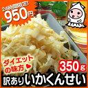 【24時間タイムセール】いかくんせい【訳あり】430g で今だけ950円 いか おつまみ 珍味