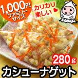 【業務用】カシューナゲット280gで1000円/豆菓子/ナッツ/おつまみ/珍味