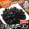 Dryfruit 巨無霸葡萄乾 700 g 1000 日元! 零食糖果材料乾燥水果 05P30May15