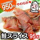 【24時間タイムセール】鮭スライス 105g 今だけ950円!卸値価格!おつまみ 鮭とば 珍味
