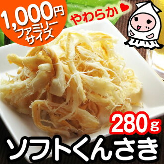 软件开花,是280g并且1000日元! sakiikakunsakiikaikasakiotsumami美味