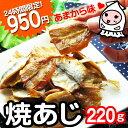 【24時間タイムセール】 焼あじ 260g 今だけ950円!! 豆アジ おつまみ 珍味
