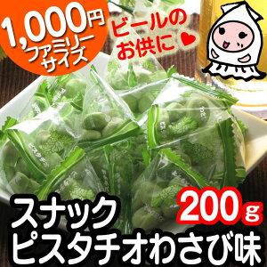 【業務用】スナックピスタチオ200gで1000円!