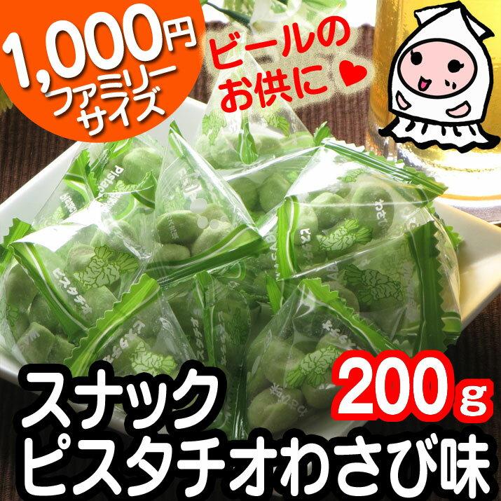 【 大袋ファミリーサイズ 】スナックピスタチオわさび味200gで1000円!ナッツ スナック おつまみ 珍味