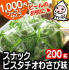 It is 1,000 yen for 200 g of snack pistachio wasabi taste! Nuts snack snacks delicacy