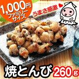 焼とんび260gで1000円おつまみイカくちばし烏賊觜トンビ珍味