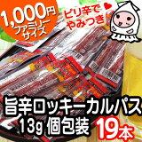 【ネコポス送料無料】辛口ロッキーカルパス
