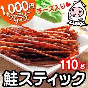 【業務用】鮭スティック110g