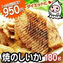 【24時間タイムセール】焼のしいか 220g 今だけ950円 珍味 おつまみ