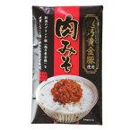ご飯のお供★越乃黄金豚使用★肉みそおかず味噌