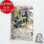 【メール便送料無料】自然食品★根昆布入り昆布茶/こんぶ/こぶ茶/だし