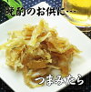 Day Japanese Navy sea sunset road ★ I generals 540 Yen! Cod / snack / delicacy