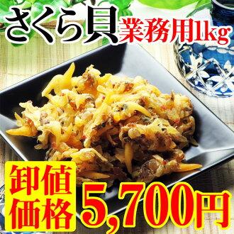 Sakuragai 1000 g ! 1 公斤大小珍品小吃美食 05P01Oct16