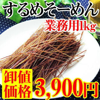 Dried squid so cotton 1000 g! 1 kg size cermesoamen in other squid noodles somen noodle snack delicacies 05P03Sep16