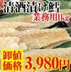 【Business Purpose】 Using Japanese sake brand which made in Niigata prefecture, Nou-taka★Codfish soaked with Japanese sake 1000 g! 1 kg