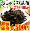 安撫奶嘴海帶 1000 克 ! 1 公斤大小批發價格海藻小吃美味魚湯海帶