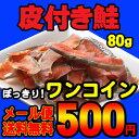 【 メール便送料無料 代引き不可 】皮付き鮭スライス 80g ワンコイン!500円ぽっきりおつまみ カワハギ 珍味500円 送…