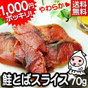 【 ネコポス送料無料 】鮭スライス 70g 1000円ポッキリ 卸値価格おつまみ 鮭とば 珍味1000円 送料無料 ポッキリ/ポッキリ ぽっきり 送…