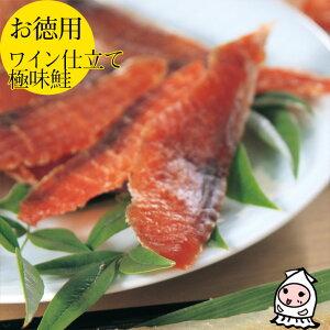 【業務用】ワイン仕立て極味鮭95gで1000円!
